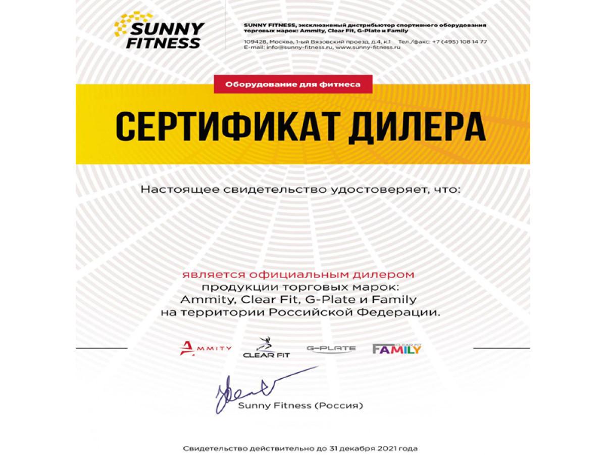 Сертификат дилера SUNNY FITNESS