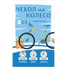 Чехол на колеса для велосипеда, эластичный (к-т 2 шт)